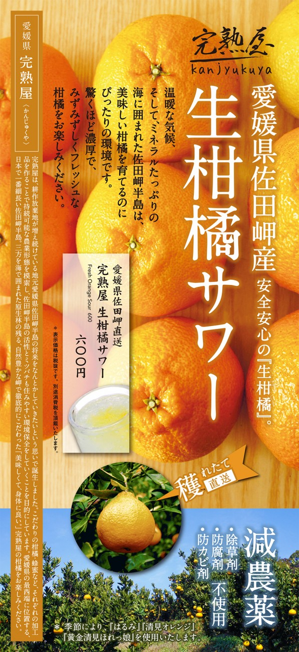 1702_和食G【音音上野】【音音新宿】【音音池袋