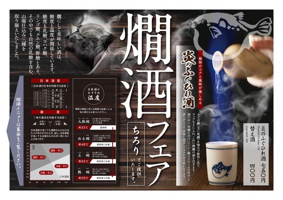 1701_和食G【上野】【新宿】【池袋】【川崎】【