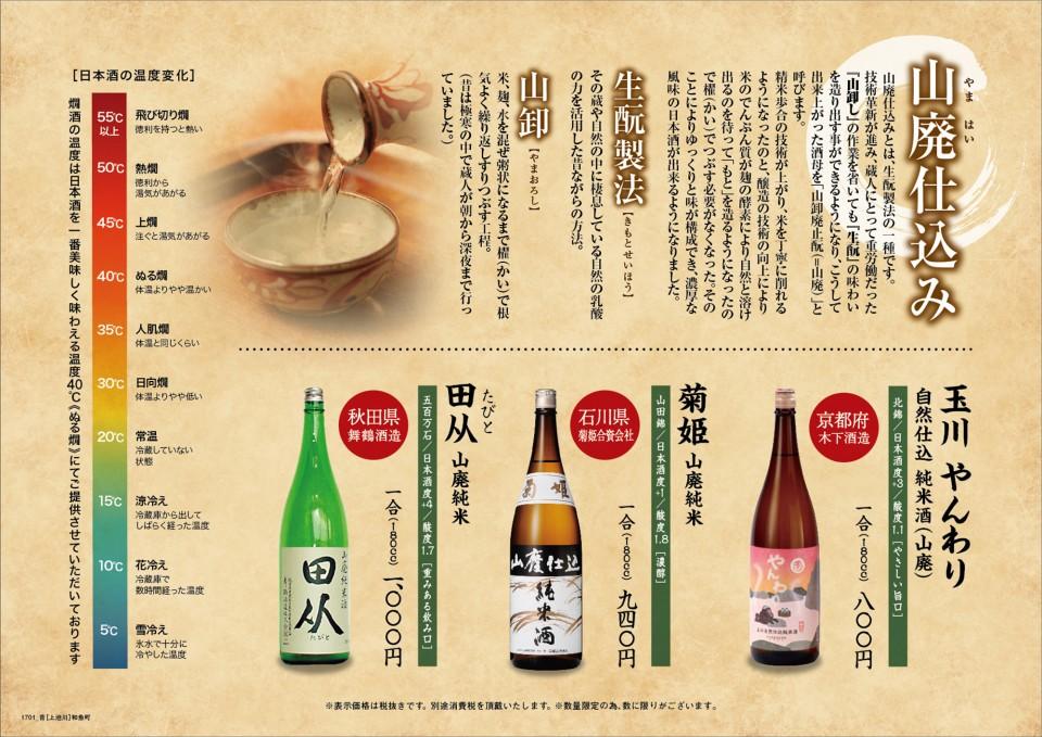 1611和_新酒【新宿パターン有り】