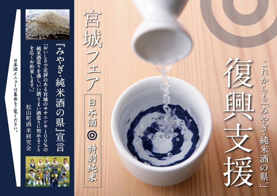 1703_和食G【基本】日本酒フェア(宮城県)_A4ヨ