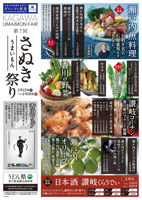 1703_和食G【音音上野】【音音池袋】_香川フェア