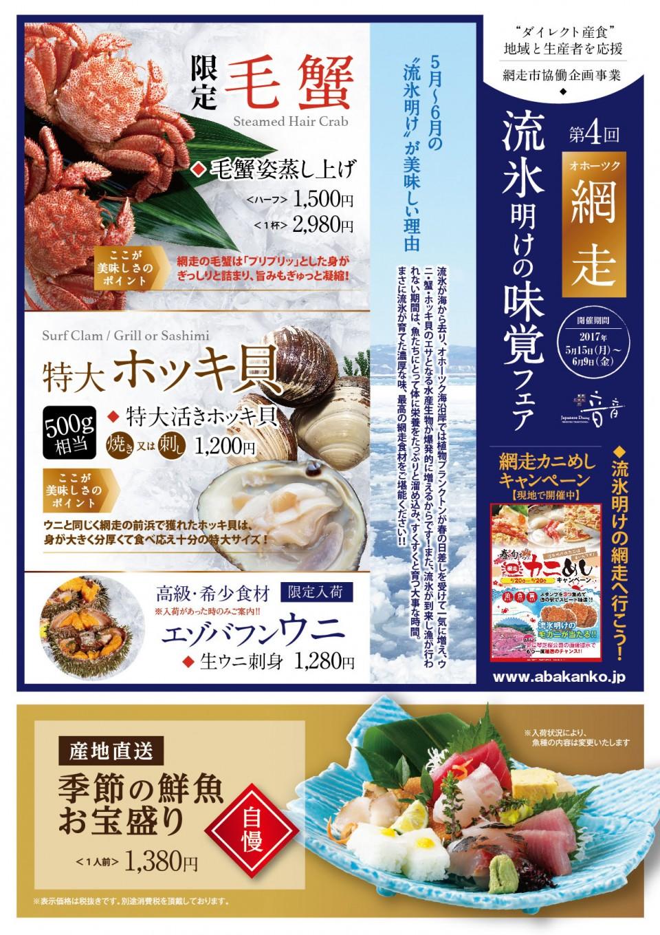 018873-001_abashiri_A4_otooto_FIX_cs6
