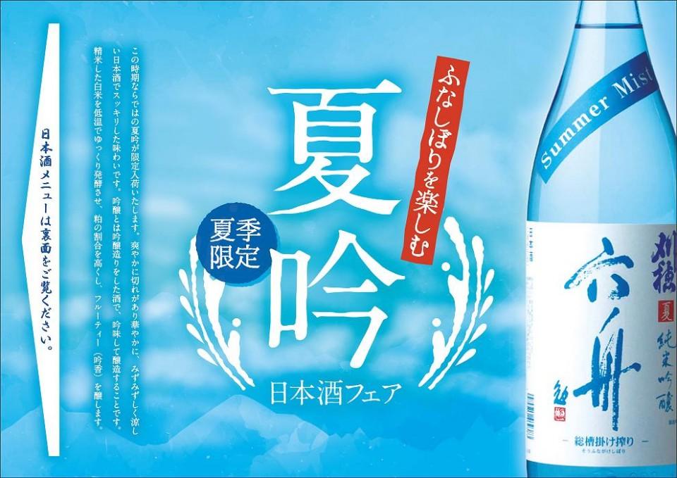 1710和_スパークリング日本酒_3