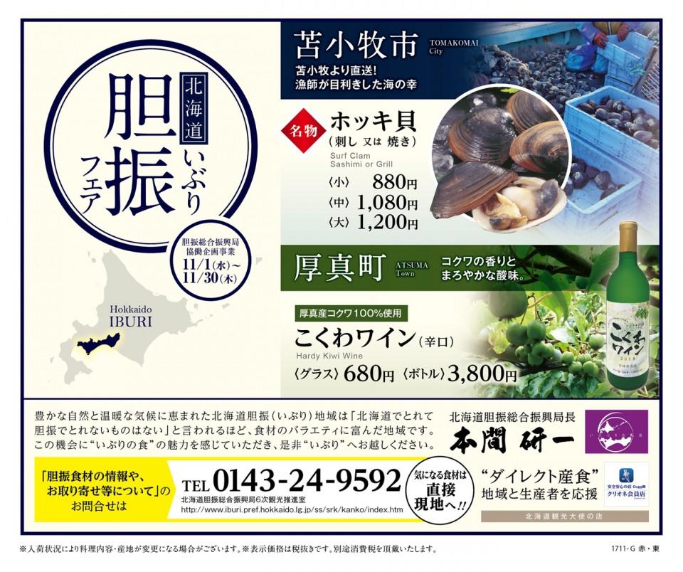 魚魯魚魯_和食バル